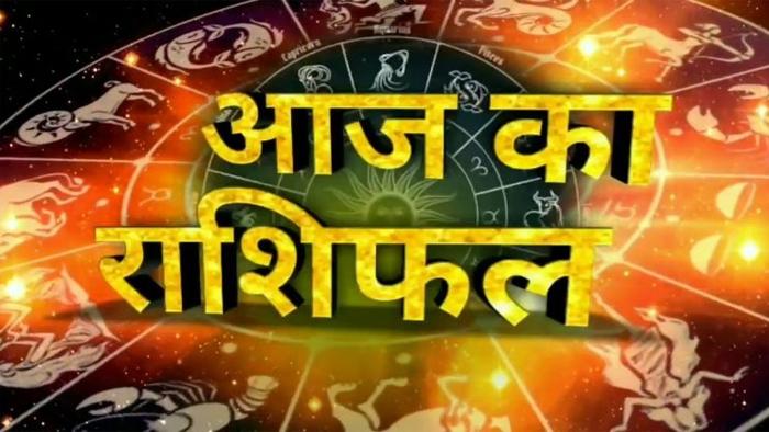 Aaj Ka Rashifal में जानें अपना भाग्य व राशियाें का लाभ