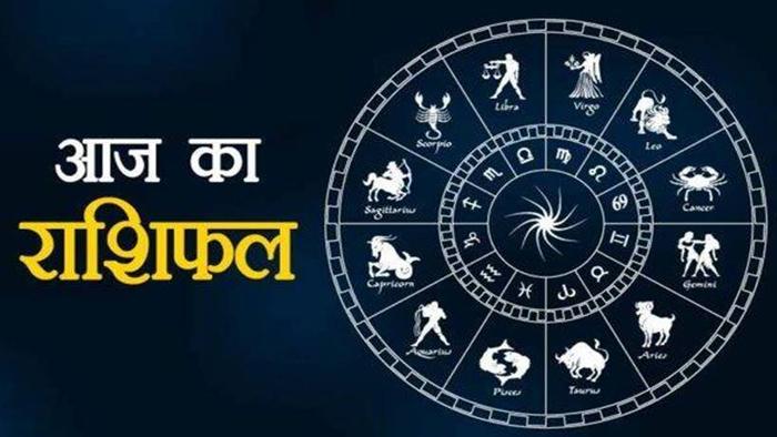 aj ka rashiphal आज का राशिफलः मकर, कुंभ और मीन राशि वालों के लिए आज का दिन अच्छा, जीवन में आएगा परिवर्तन