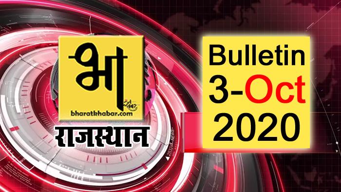 Bharat Khabar Rajasthan Bulletin 3 Oct 2020    आज के प्रमुख समाचार