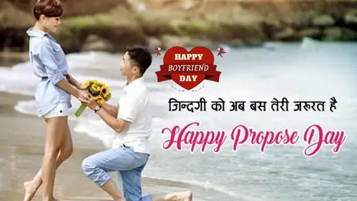 Boyfriend Day Hindi: