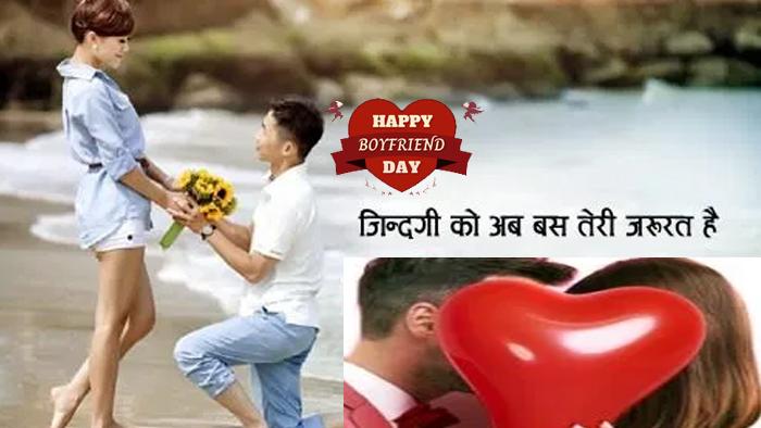 Boyfriend Day Hindi: जानें क्या है बॉयफ्रेंड डे, क्यों मनाया जाता है?