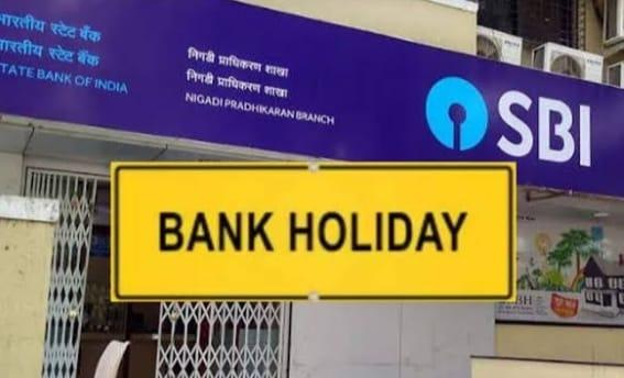 0145f9ed 16c3 4097 af4a e39107abe587 दिसंबर महीने में इतने दिन बंद रहेंगे बैंक, जानें किस दिन कहां है बैंक की छुट्टी