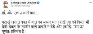 no ban on crckers in madhya pradesh