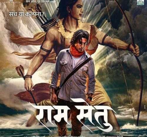 अक्षय कुमार ने की दिवाली के मौके पोस्टर शेयर कर अगली फिल्म 'राम सेतु' की घोषणा
