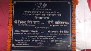 WhatsApp Image 2020 11 17 at 11.36.59 सीएम योगी ने किया पर्यटक आवास गृह बद्रीनाथ शिलान्यास, मुख्यमंत्री त्रिवेंद्र रहे साथ