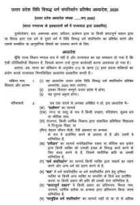 WhatsApp Image 2020 11 28 at 11.10.59 'लव जिहाद' के खिलाफ उत्तर प्रदेश में लागू हुआ कानून, आनंदीबेन पटेल ने दी मंजूरी