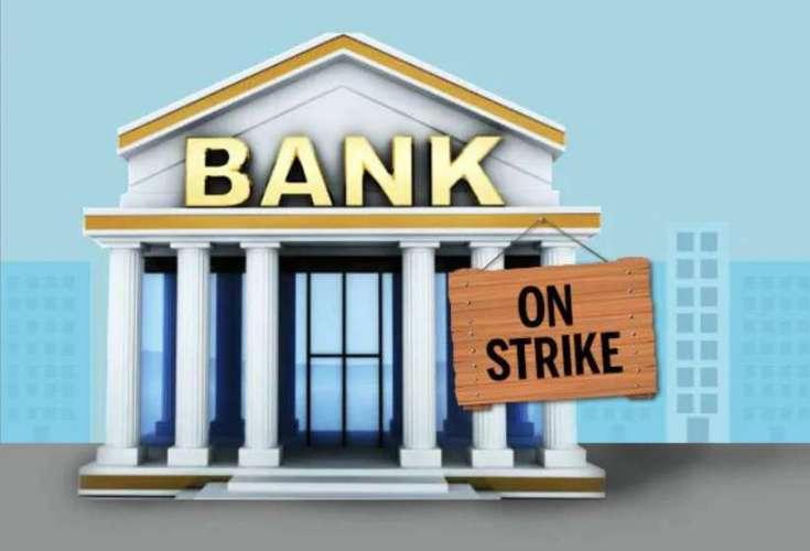 all bank strike कल होगी बैंकों की हड़ताल, आज ही निपटा लें सारे काम