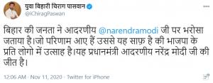 chirag tweet बिहार चुनाव में चिराग पासवान की भूमिका रही कितनी अहम?