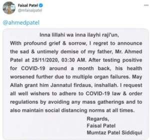 faisal tweet जानिये अपने परिवार के लिये कितनी संपत्ति छोड़ गए हैं अहमद पटेल