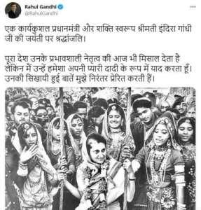 rahul gandhi आज है इंदिरा गांधी की 103वीं जयंती, जानिए क्यों कहा जाता है उन्हें 'आयरन लेडी'