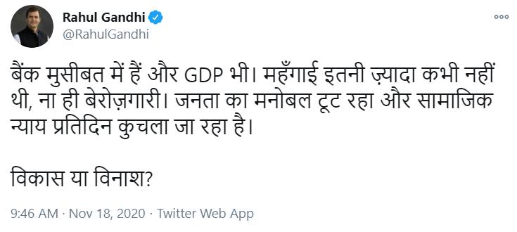 rahul tweet राहुल ने फिर ट्वीट कर मोदी पर साधा निशान, कहा- ये विकास है या विनाश?