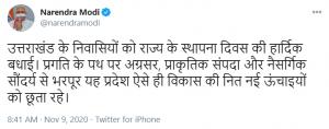 uk tweet 21 साल का हुआ उत्तराखंड, पीएम मोदी और सीएम त्रिवेंद्र ने प्रदेशवासियों को दी शुभकामनाएं