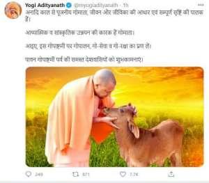 yogi tweet सीएम योगी ने दी गोपाष्टमी की शुभकामनाएं, पढ़ें क्यों मनाया जाता है ये त्यौहार, क्या है पूजा की विधि