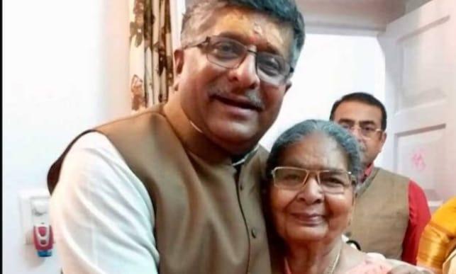 केंद्रीय मंत्री रविशंकर प्रसाद की मां का निधन, सीएम नीतीश ने फोन कर उन्हें दी सांत्वना