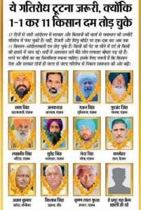 EpAjgmKUcAI7Iah राहुल गांधी का दावा- 17 दिनों में प्रदर्शन कर रहे 11 किसानों ने तोड़ा दम, केंद्र सरकार का नहीं पसीज रहा दिल