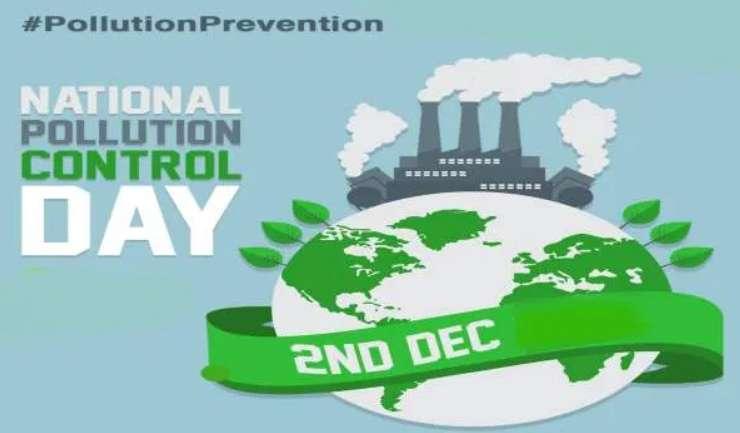 NATIONAL POLLUTION CONTROL DAY आज है राष्ट्रीय प्रदूषण नियंत्रण दिवस, जानें क्यों मनाया जाता है ये दिन, पढ़कर हैरान हो जाएंगे आप