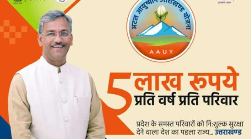 atal ayushman yojana जरूरतमंदों के लिए वरदान बनी अटल आयुष्मान योजना, उत्तराखण्ड में दो साल में 2 लाख से ज्यादा लोगों ने उठाया लाभ