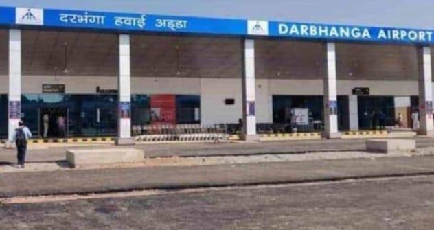 दरभंगा एयरपोर्ट के नामकरण को लेकर सियासत तेज, बिहार सरकार ने भेजा कवि विद्यापति के नाम का प्रस्ताव